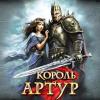 Аватар пользователя King Artur