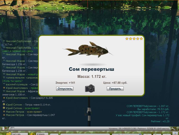 две поймал пиу схема турниров в трофейной рыбалке пользе